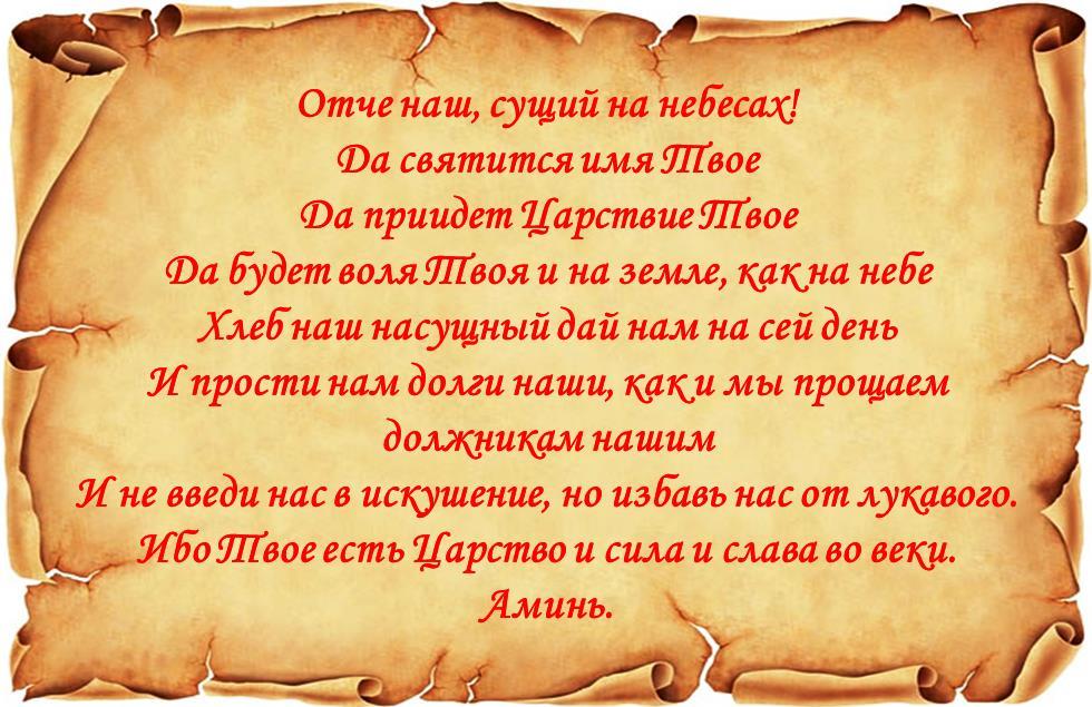 Отче наш молитва український текст